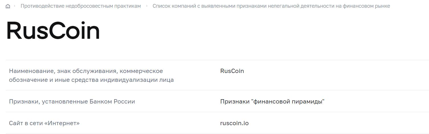Подробная информация о криптовалютном проекте RusCoin, Фото № 3 - 1-consult.net