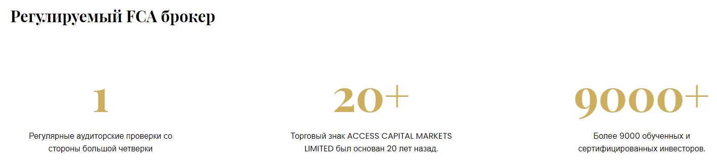 Вся информация о брокерской фирме Access Capital Markets, Фото № 5 - 1-consult.net
