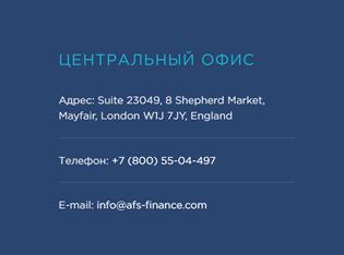 Вся информация о компании AFS Finance, Фото № 3 - 1-consult.net