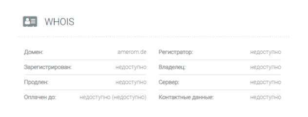 Вся информация о компании Amerom, Фото № 2 - 1-consult.net