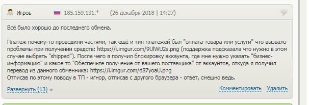 Вся информация об обменнике Cryptex24, Фото № 9 - 1-consult.net