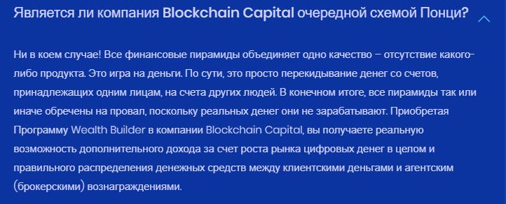 Разбор деятельности Blockchain Capital, Фото № 9 - 1-consult.net