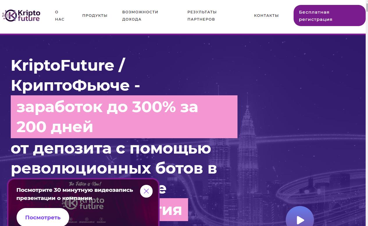 Вся информация о компании Kripto Future, Фото № 2 - 1-consult.net