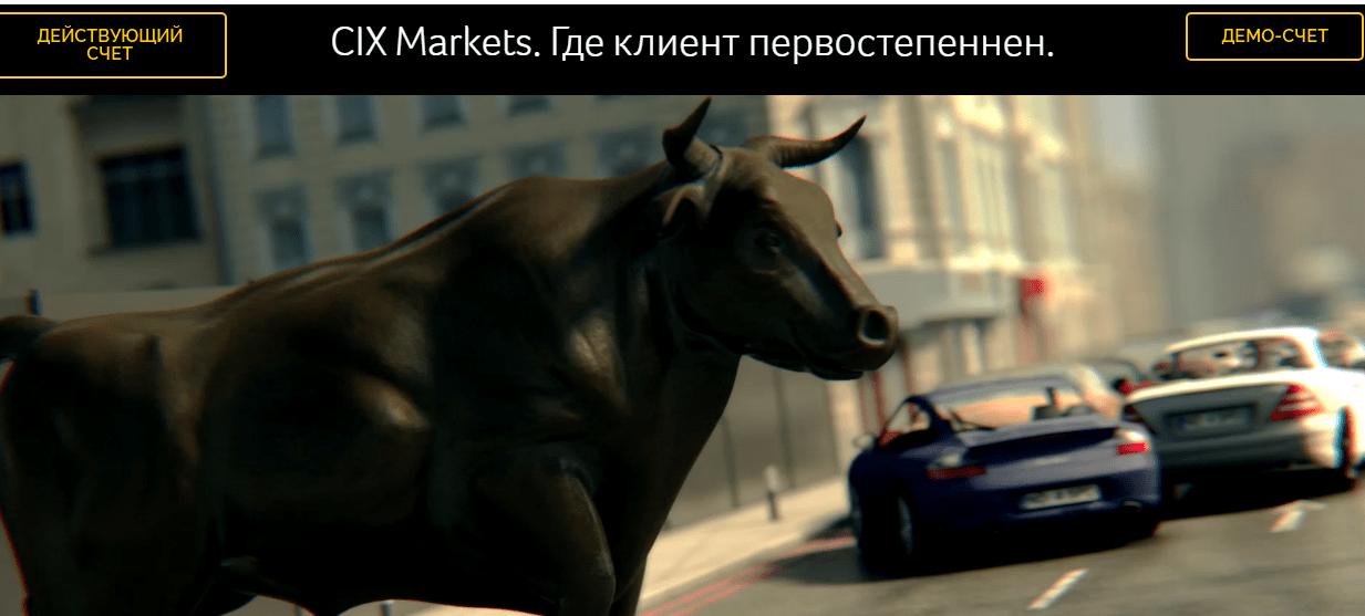 CIX Markets - можно ли им доверять?, Фото № 1 - 1-consult.net