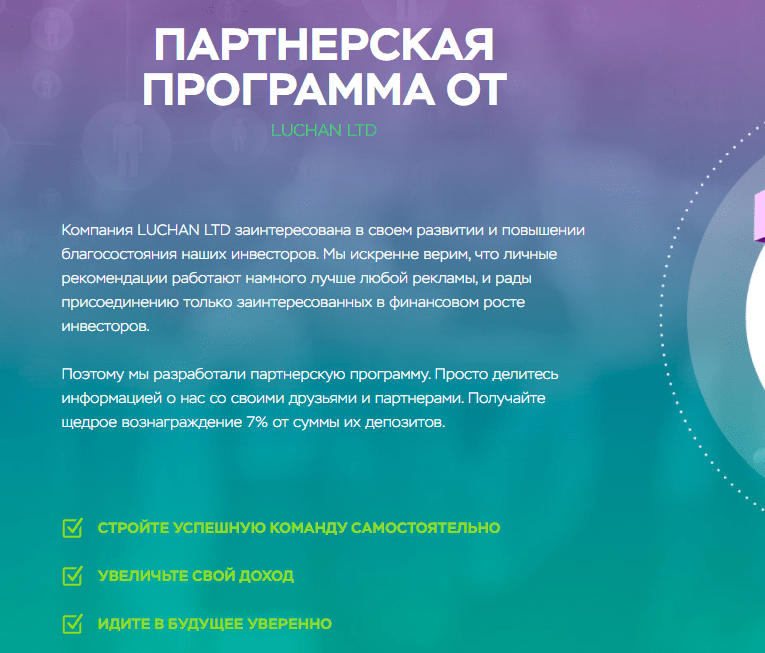 Luchan Limited - обзор фирмы, Фото № 6 - 1-consult.net