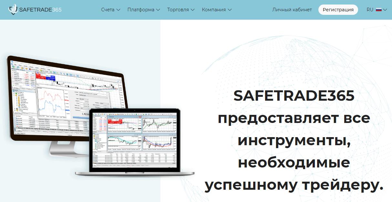 Safetrade365 - вся правда о конторе, Фото № 1 - 1-consult.net