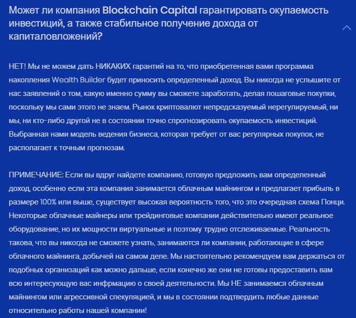 Разбор деятельности Blockchain Capital, Фото № 8 - 1-consult.net