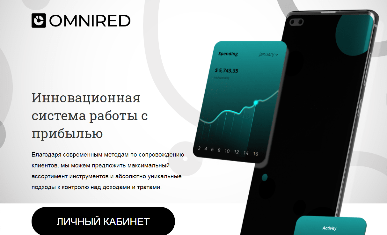 Вся информация о компании Omnired, Фото № 1 - 1-consult.net
