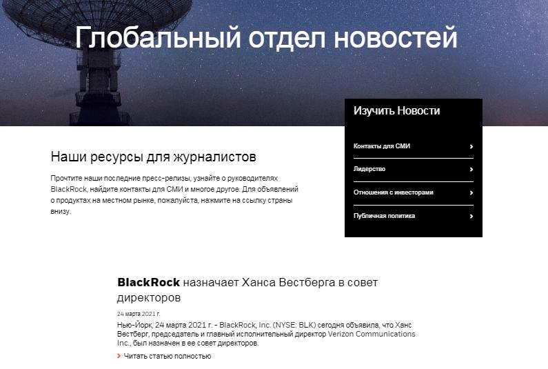 Обзор инвестиционной компании Blackrock, Фото № 4 - 1-consult.net