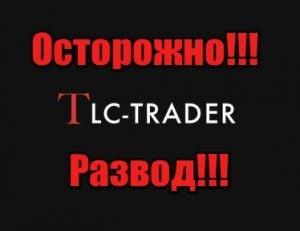 Обзор брокера TLC-Trader, Фото № 1 - 1-consult.net