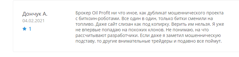 Подробно о проекте Oil Profit, Фото № 7 - 1-consult.net