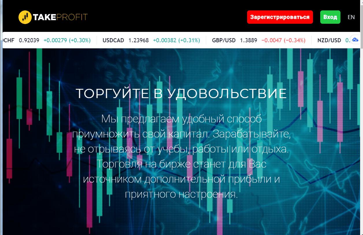Вся информация о компании TakeProfit, Фото № 1 - 1-consult.net