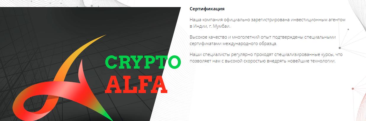 Crypto-Alfa - чем занимаются в этой компании?, Фото № 3 - 1-consult.net