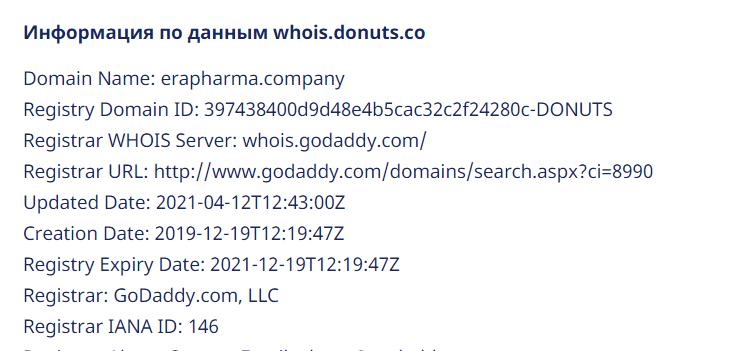 Вся информация о компании Erapharma, Фото № 2 - 1-consult.net