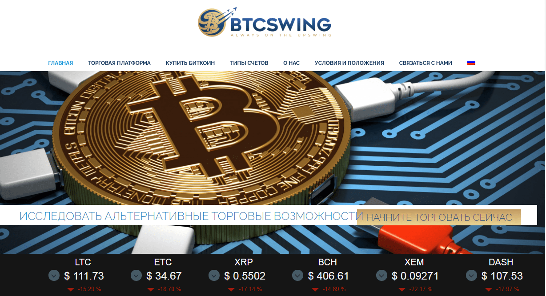 BTCSwing - все о криптовалютном брокере, Фото № 1 - 1-consult.net