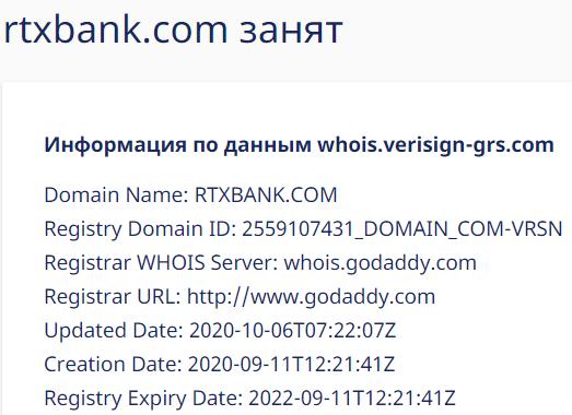 Вся информация о компании RTXBank, Фото № 2 - 1-consult.net