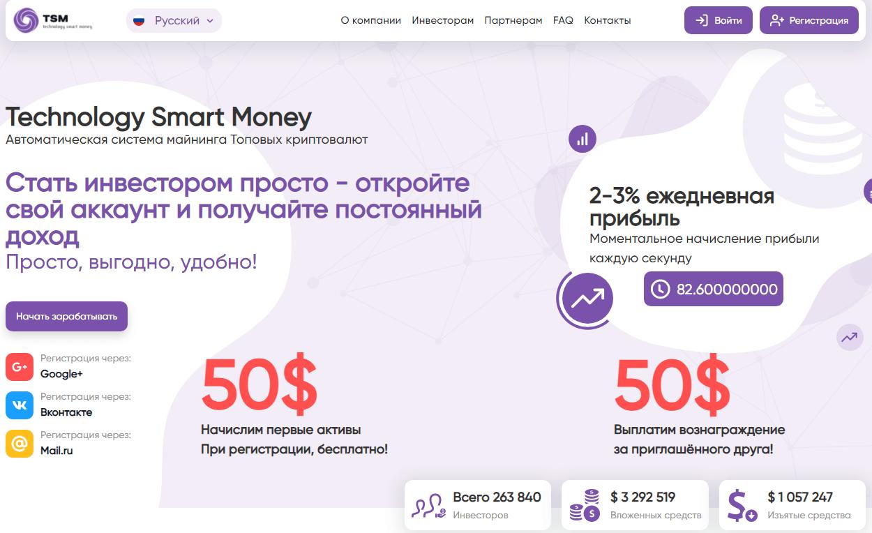 TSM capital - автоматическая финансовая пирамида, Фото № 1 - 1-consult.net