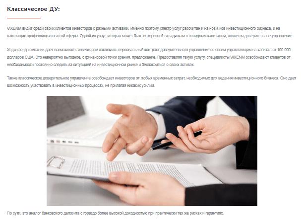 Полный обзор компании Vixenm, Фото № 4 - 1-consult.net