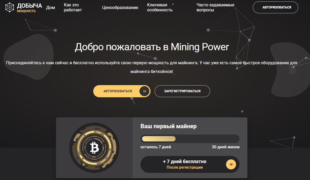 Mining Power - криптовалютный развод, Фото № 1 - 1-consult.net