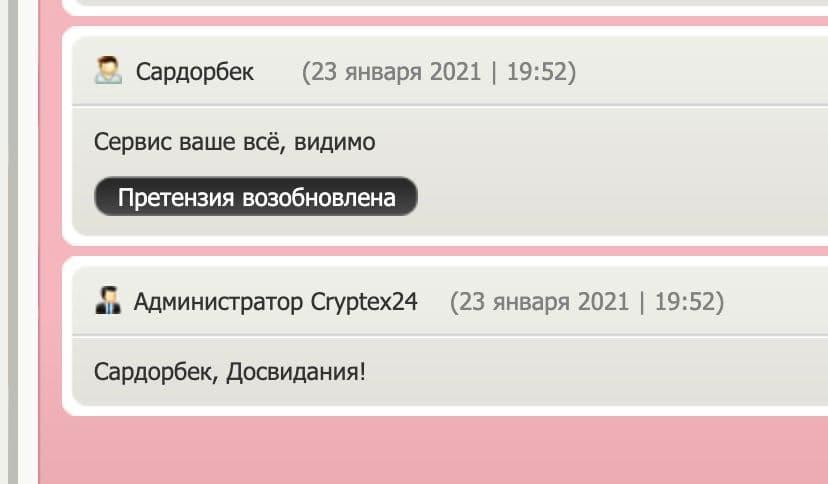 Вся информация об обменнике Cryptex24, Фото № 4 - 1-consult.net