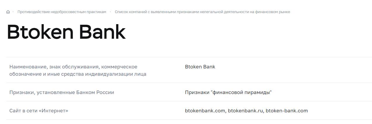 Btoken Bank - вся правда о компании, Фото № 6 - 1-consult.net