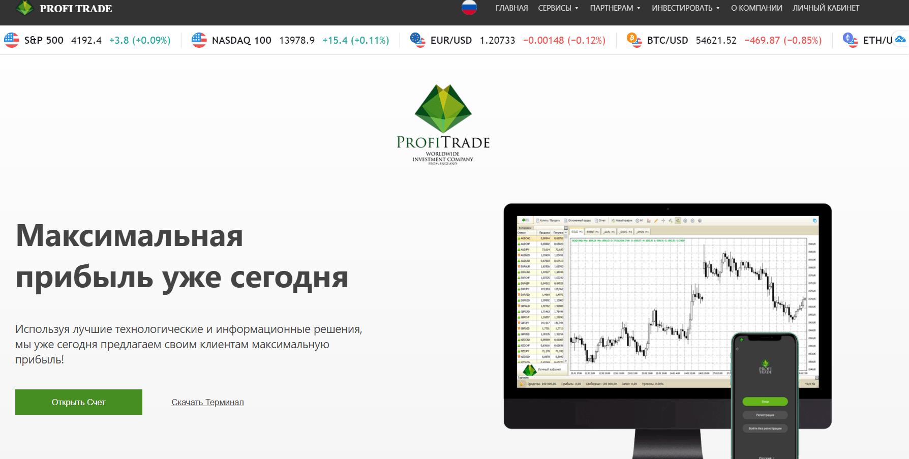 Вся информация о брокерской компании Profi Trade, Фото № 1 - 1-consult.net