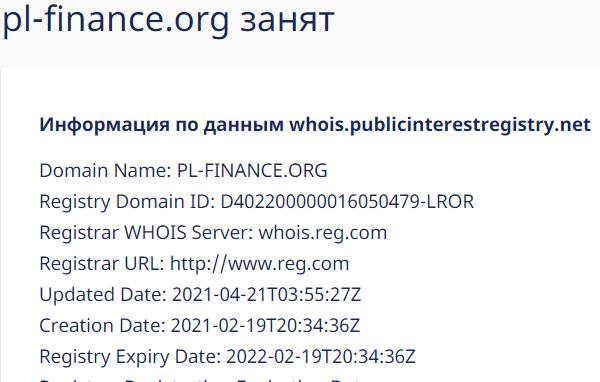 Вся информация о брокере PLATINUM FINANCE, Фото № 5 - 1-consult.net