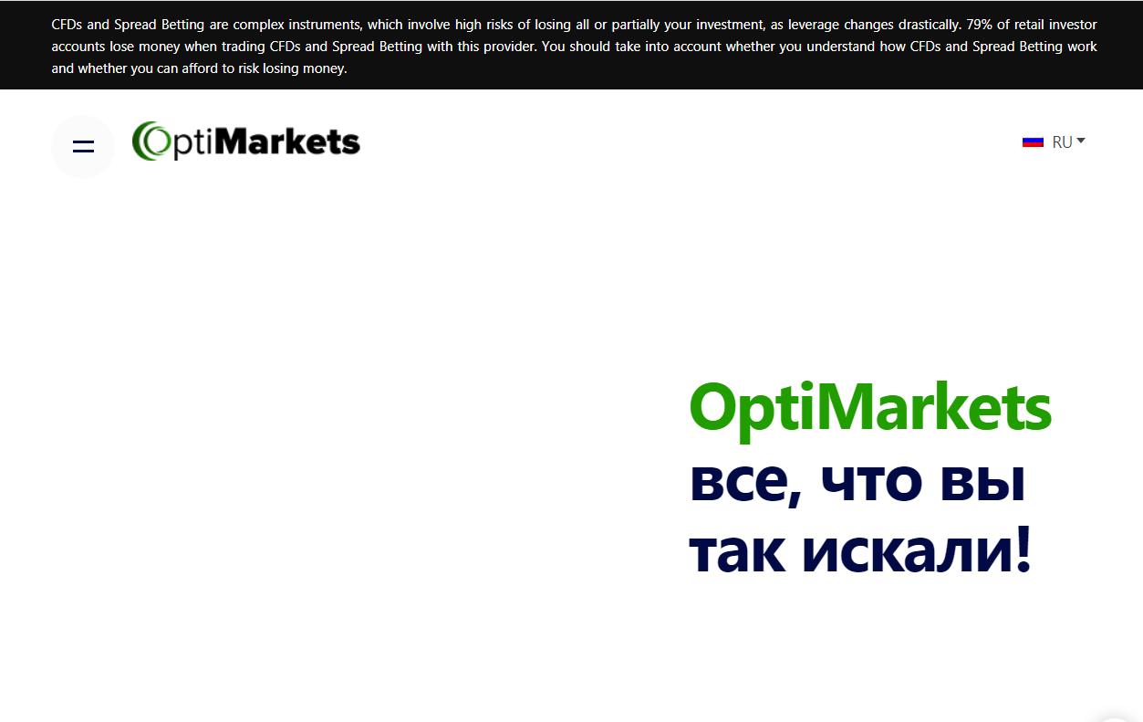 Вся информация о компании OptiMarkets, Фото № 1 - 1-consult.net