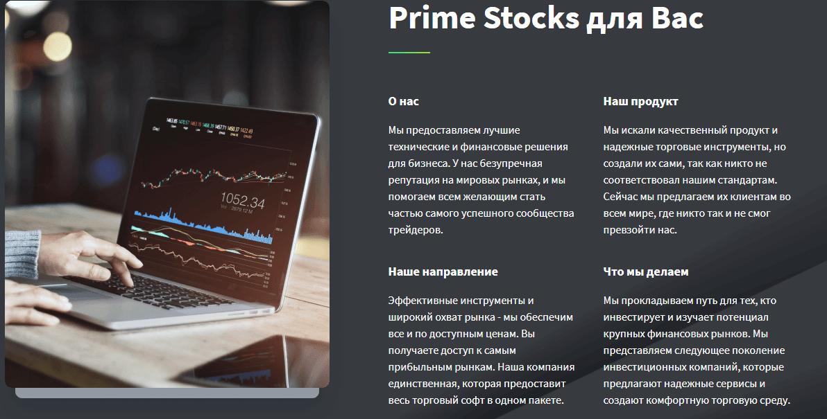 Prime Stocks - развод на таинственности, Фото № 3 - 1-consult.net