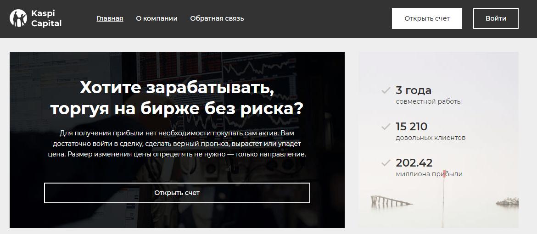 Kaspi Capital - казахский лохотрон, Фото № 1 - 1-consult.net