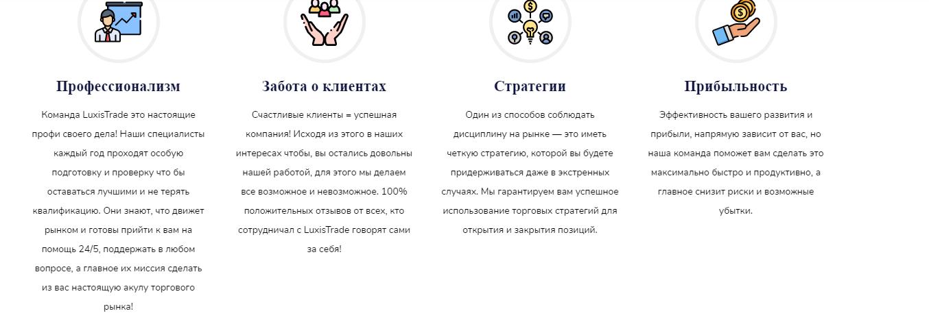 "LuxisTrade - ""уникальный"" брокер-обманщик, Фото № 1 - 1-consult.net"