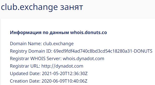 Вся информация о криптовалютном обменнике Club Exchange, Фото № 2 - 1-consult.net