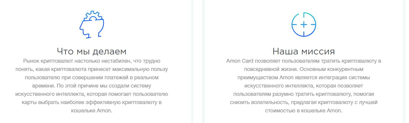 Вся правда об Amon, Фото № 3 - 1-consult.net