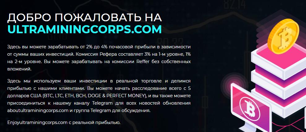UltraminingCorps - крипта в чужой карман, Фото № 2 - 1-consult.net