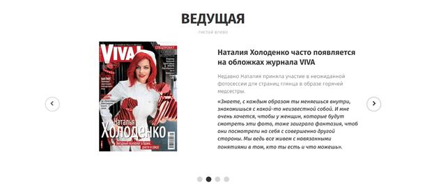 Обзор Школы денег Наталии Холоденко, Фото № 2 - 1-consult.net
