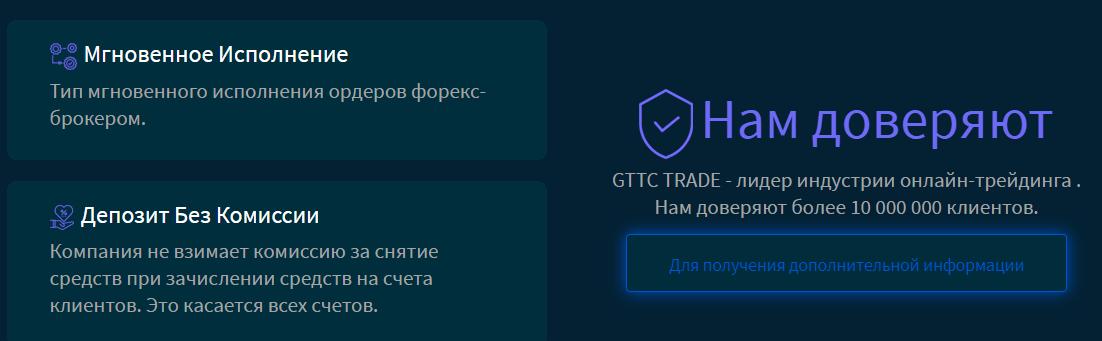 Наглый обман от GTTC Trade, Фото № 2 - 1-consult.net