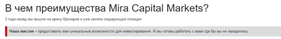 Офшорный лохотрон - Mira Capital Markets, Фото № 5 - 1-consult.net