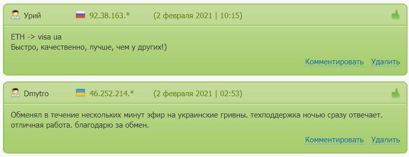 Вся информация об обменнике 1-online, Фото № 4 - 1-consult.net