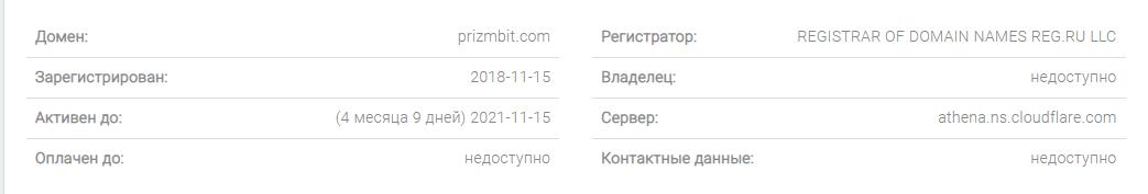 PrizmBit - все о криптовалютной торговой площадке, Фото № 2 - 1-consult.net