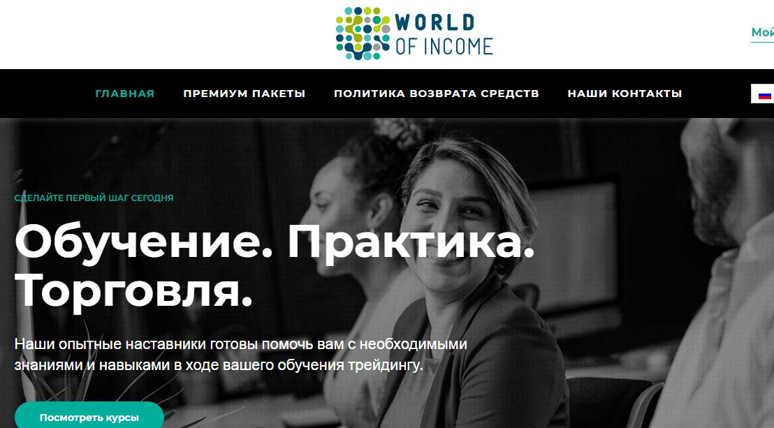 World of Income - обучаем и разводим, Фото № 1 - 1-consult.net