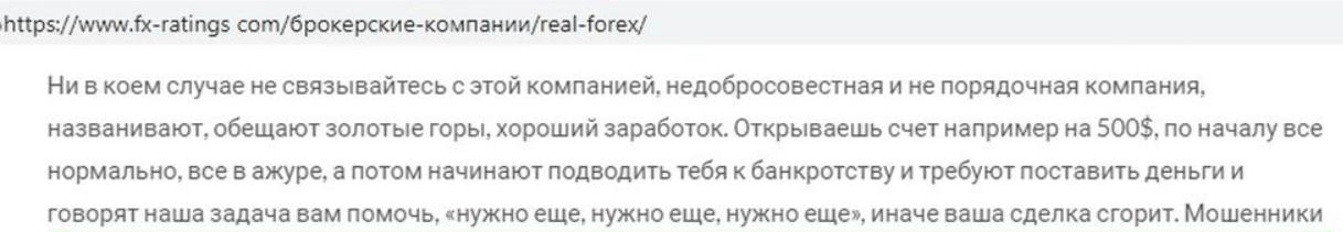 Полный обзор брокера Real Forex, Фото № 7 - 1-consult.net