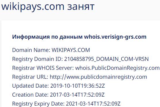 Все данные об обменнике Wikipays, Фото № 2 - 1-consult.net