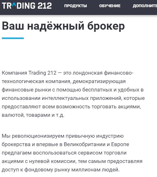 Вся информация о компании Trading 212, Фото № 2 - 1-consult.net