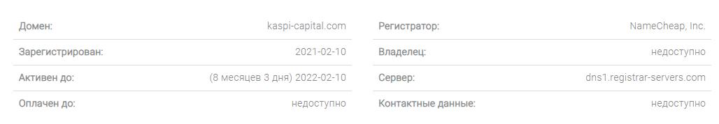 Kaspi Capital - казахский лохотрон, Фото № 3 - 1-consult.net
