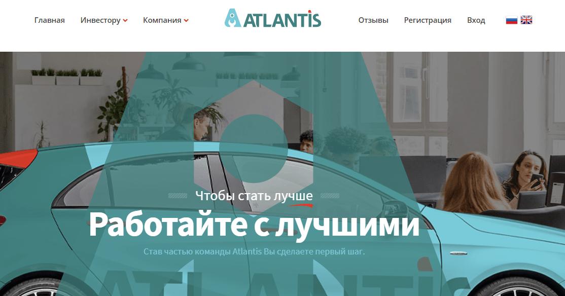 Atlantis - инвестиции в чужие карманы, Фото № 1 - 1-consult.net