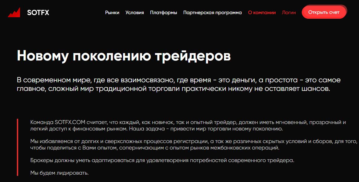 "SOTFX - ""статусный"" лохотрон, Фото № 2 - 1-consult.net"