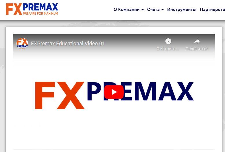 Брокер-оффшорник FX Premax, Фото № 8 - 1-consult.net
