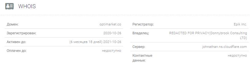 Полный обзор брокера Opti Markets, Фото № 4 - 1-consult.net