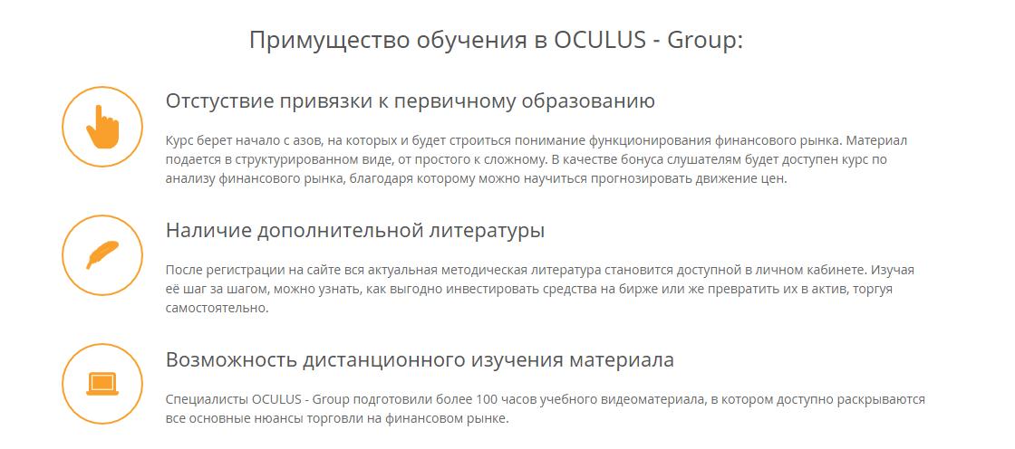 Развод на обучении от Oculus-Group, Фото № 4 - 1-consult.net