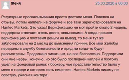 Полный обзор брокера Hantec Markets Ltd, Фото № 3 - 1-consult.net